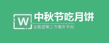 中秋节微信公众号小游戏吃月饼