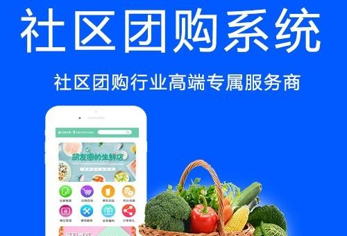微信社区团购商城快速引流