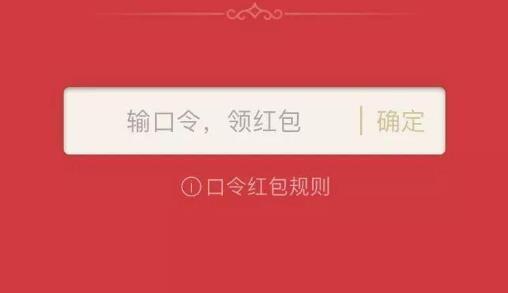 微信公众号口令红包功能介绍