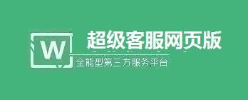 微信客服网页版