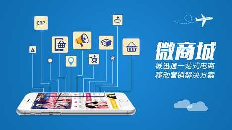 微信分销商城提高推广效率