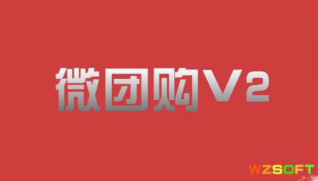 微团购V2介绍