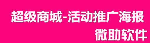 微信商城活动推广海报