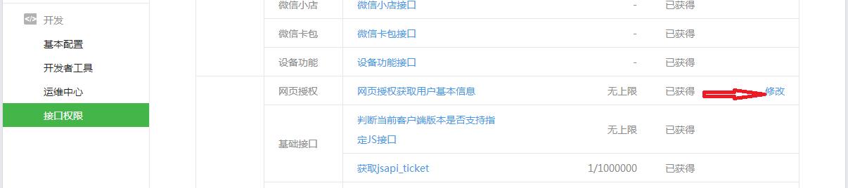【教程】VIP站网页接口设置