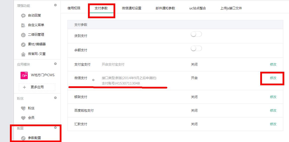 【教程】微信支付配置教程【VIP]站